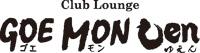 GOE(ゴエ)MON(モン)UEN(ユエン)