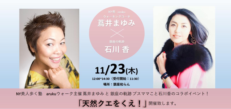 蔦井まゆみ×ブスママ石川香コラボイベント「天然クエをくえ!」イベントポスター